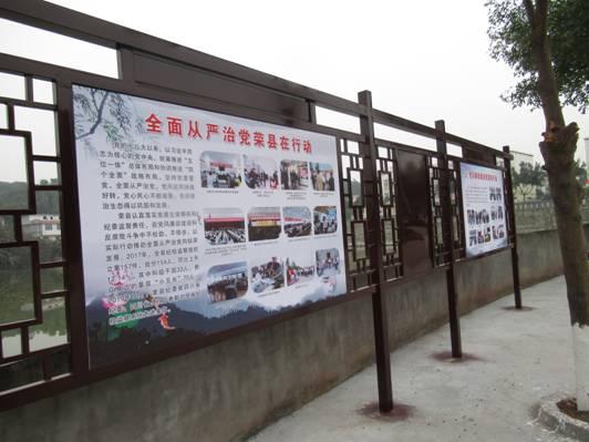 荣县民政局打造党风廉政教育阵地